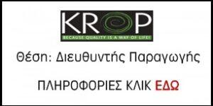 KROP ΑΓΓΕΛΙΑ 2