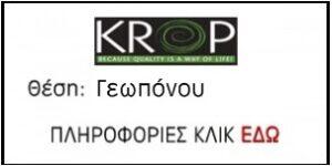KROP ΓΕΩΠΟΝΟΣ